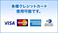 各種クレジットカード使用可能です