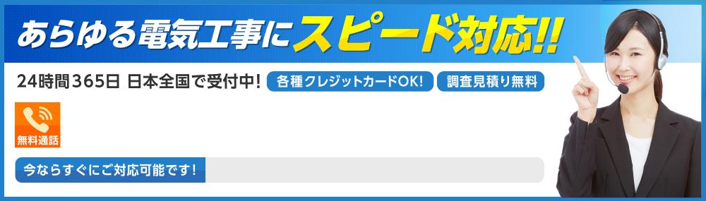 あらゆる電気工事にスピード対応!!|24時間365日 日本全国で受付中!各種クレジットカードOK!調査見積もり無料|無料通話0120-949-684