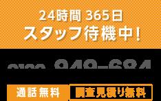24時間365日 サポートいたします!日本全国受付対応中!0120-949-684