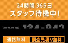 24時間365日 サポートいたします!日本全国受付対応中!0120-134-942