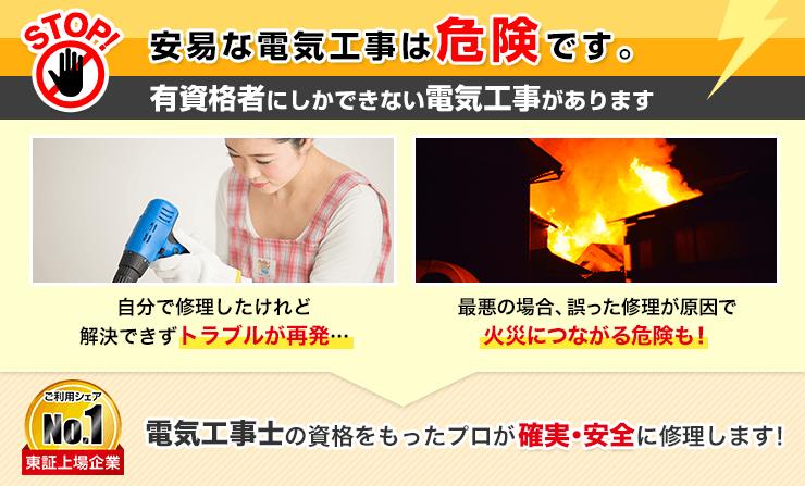 容易な電気工事は危険です