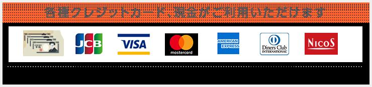 各種クレジットカード、現金がご利用いただけます