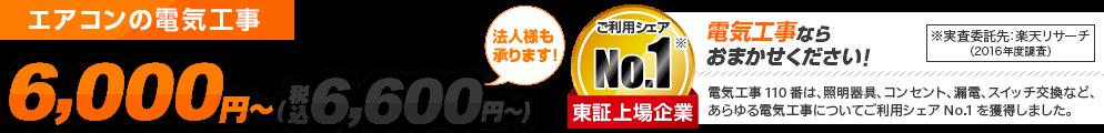 エアコン 電気工事 スピード対応 6,000円~ 法人様も承ります ご利用シェアNo.1 東証上場企業
