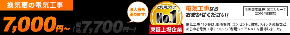 換気扇・レンジフードの電気工事 スピード対応 2,980円~ 法人様も承ります ご利用シェアNo.1 東証上場企業