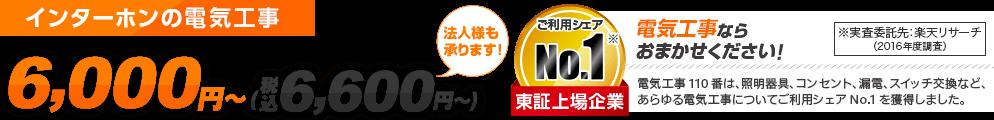 インターホンの電気工事 スピード対応 4,980円~ 法人様も承ります ご利用シェアNo.1 東証上場企業