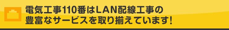 電気工事110番はLAN配線工事の豊富なサービスを取り揃えています!