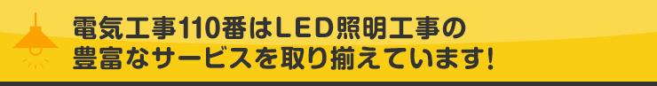 電気工事110番はLED照明工事の豊富なサービスを取り揃えています!