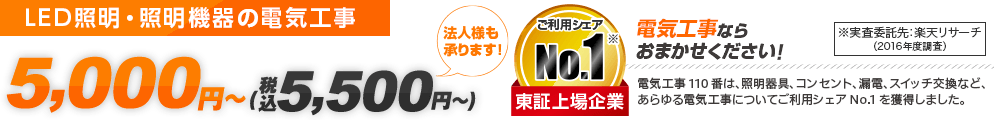 照明機器の電気工事 スピード対応 2,980円~ 法人様も承ります ご利用シェアNo.1 東証上場企業