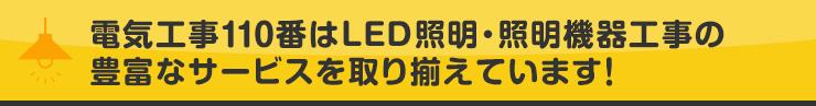 電気工事110番は照明機器工事の豊富なサービスを取り揃えています!