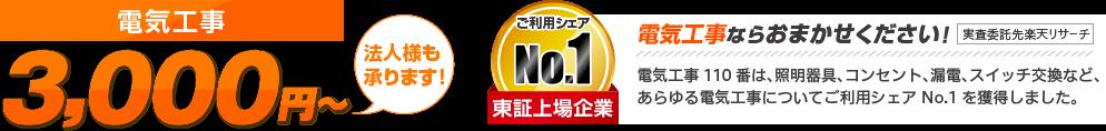 電気工事 スピード対応 2,980円~ 法人様も承ります ご利用シェアNo.1 東証上場企業