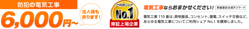 防犯の電気工事 スピード対応 6,000円~ 法人様も承ります ご利用シェアNo.1 東証上場企業