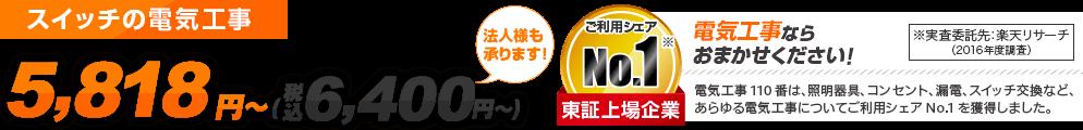 スイッチの電気工事 スピード対応 2,980円~ 法人様も承ります ご利用シェアNo.1 東証上場企業