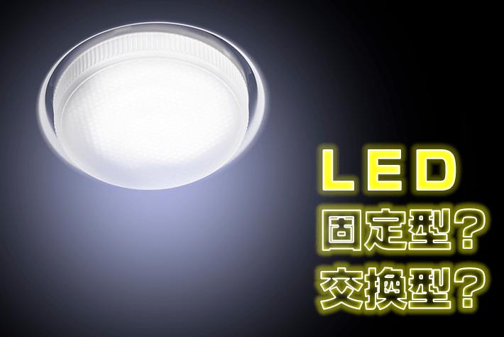 LEDダウンライトは固定型と交換型があります