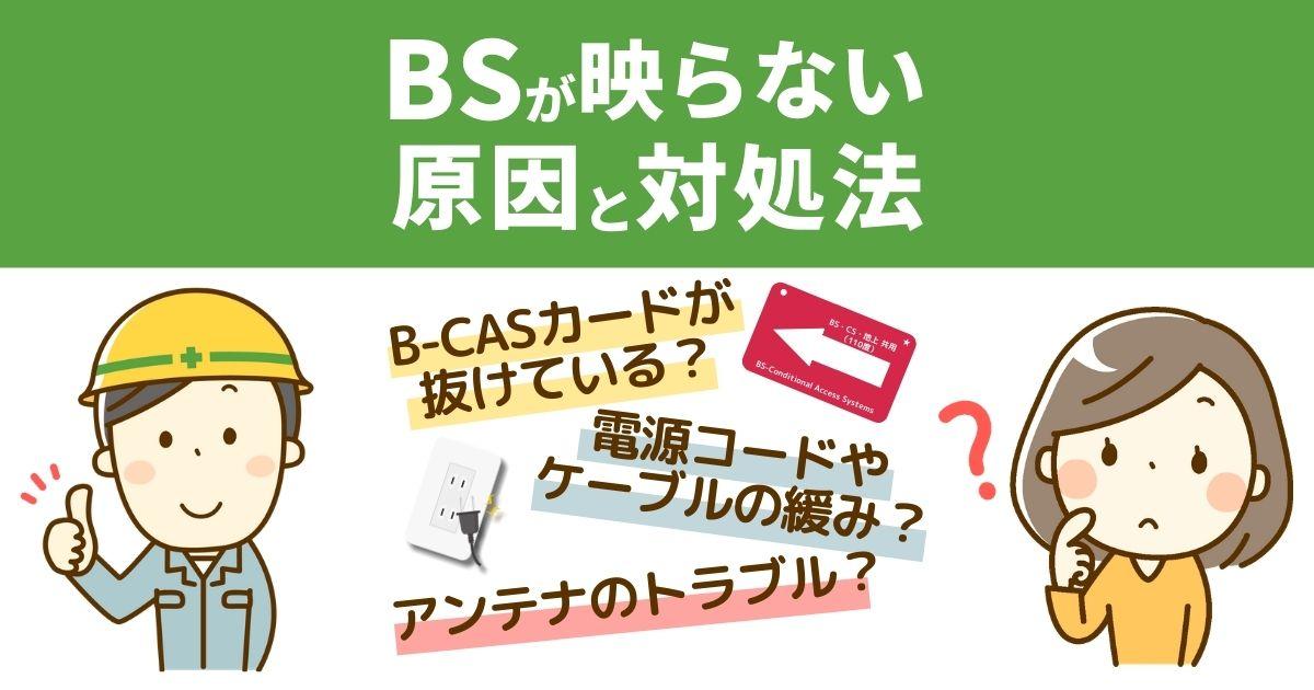 BSが映らない原因トップ3!自力でできる対処法をわかりやすく解説