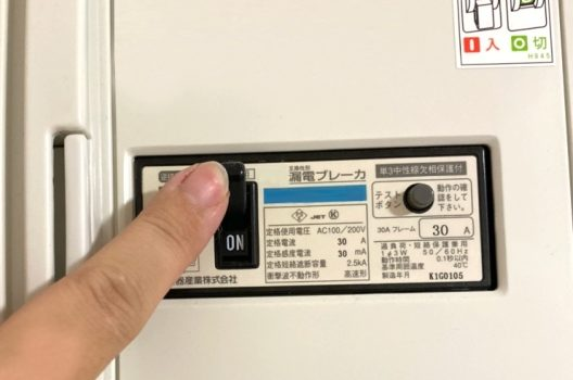 漏電確認は漏電ブレーカーをチェック!安全な対処法は?
