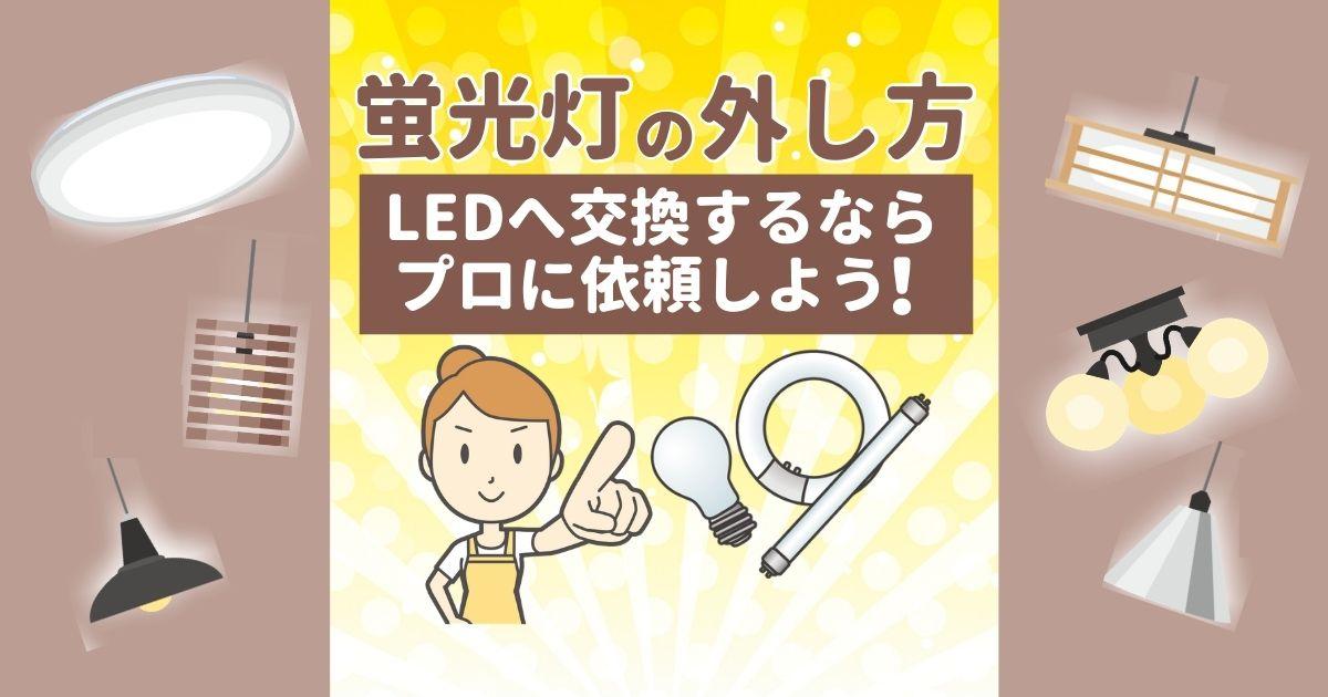 蛍光灯の外し方【直管型と丸型】直管型からLED交換は工事が必要