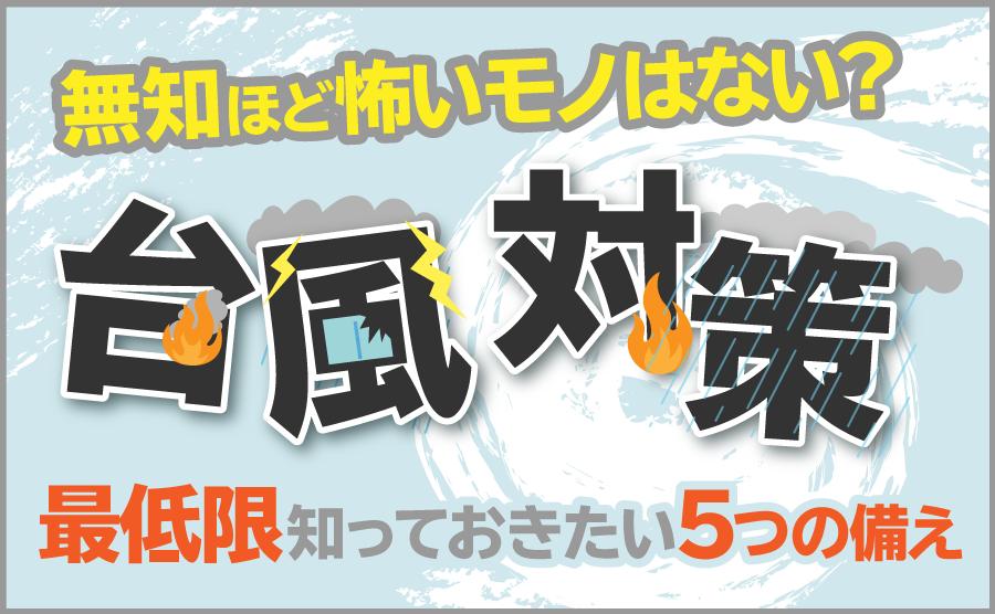 9月のテーマは 「台風対策!無知ほど怖いものはない?最低限知っておきたい5つの備え」 【LINE限定】おすすめサービス&暮らしのお役立ちカレンダー!